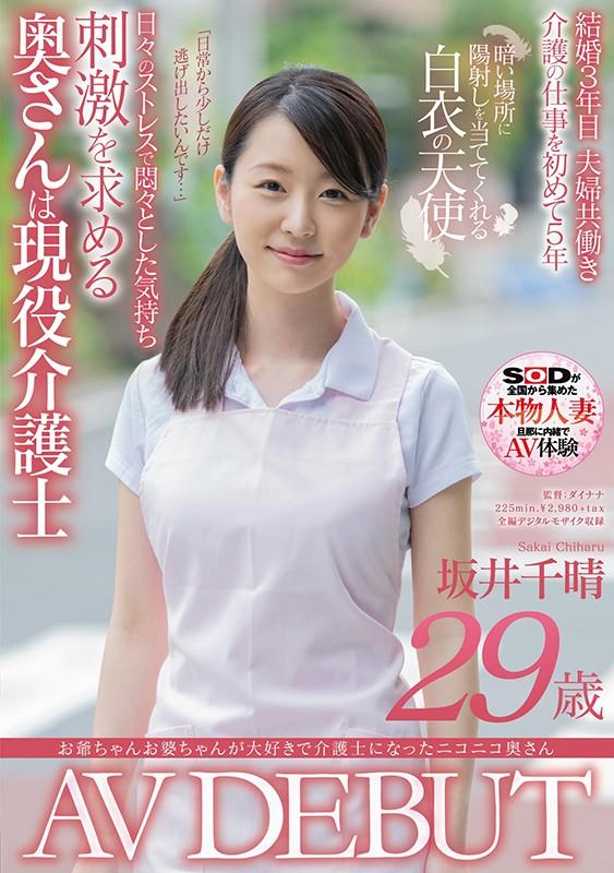 坂井千晴回来了!SOD史上最美人妻人生初解禁!